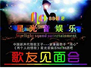 旬阳籍情歌王子海心安康歌友见面会今晚8.30在安康星光音酒吧揭幕