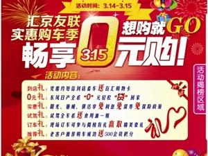 【0元轻松购】 汇京友联3.15实惠购车季
