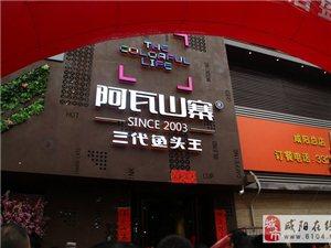 四月十八阿瓦山寨咸阳直营店美味开张