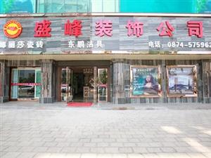 金沙网站盛峰装饰公司