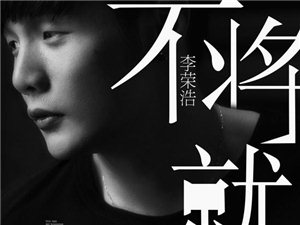 李荣浩献唱黄晓明版《何以笙箫默》片尾曲《不将就》视频MV歌词曝光