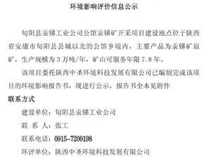 旬阳县汞锑工业公司公馆汞锑矿开采项目环境影响评价信息公示