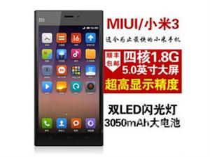 超低价促销小米3 红米 小米2S 苹果 三星手机