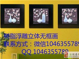 樹脂浮雕高檔無框裝飾畫批發零售價格便宜