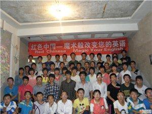 红色中国英语培训网络及落地课程
