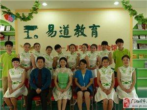 易道教育集團廣漢市招商加盟