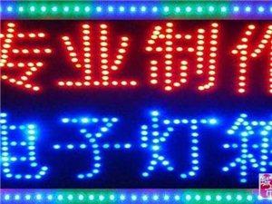 菏澤輝騰廣告專業制作LED顯示屏 電子燈箱