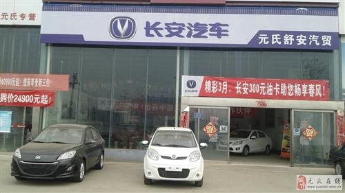 銷售長安轎車全車系
