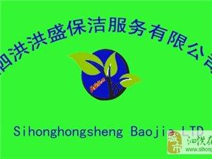 泗洪保洁公司18951063020