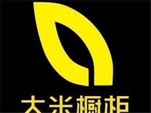 安庆大米橱柜 互联网本地崛起品牌