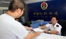 关于2014年继续免收出口商品检验检疫费的通知