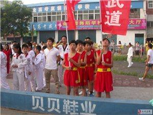 速成武术跆拳道培训中心招生