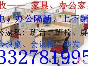 南京二手家具回收办公家具废旧电器废旧金属等