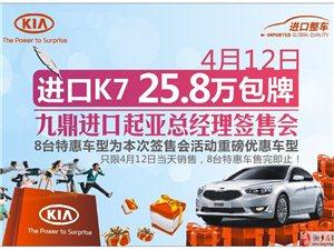 4月12日,湖南九鼎进口起亚总经理签售会!进口K7
