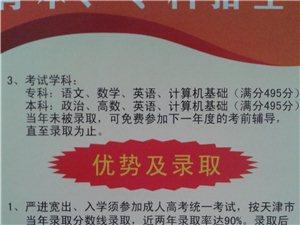 河北工業大學天津工業大學成人高等教育本、專科招生