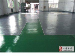 重慶地面油漆批發承接環氧地坪漆工程