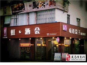 渥江明珠原虹酒会精装修店铺出售,两层220平米