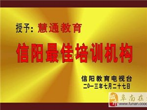 """2014年慧通教育邀您一起共筑""""会计梦"""""""