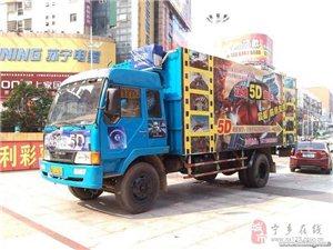 解放6.3米集装箱改装5D电影车