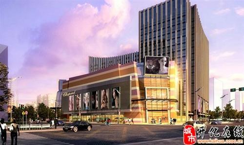 芹南商业综合体(得阳大厦)