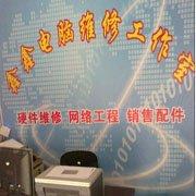 青白江鑫鑫电脑维修服务
