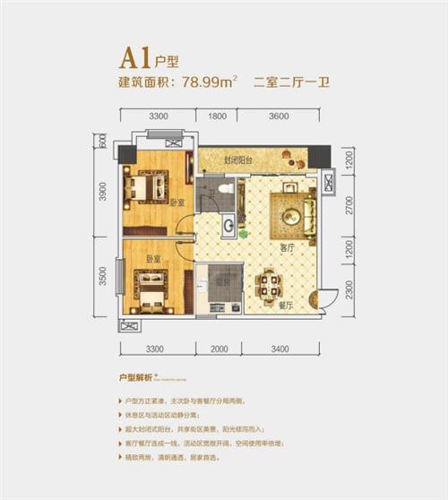 2室2厅1卫 面积:78平方米
