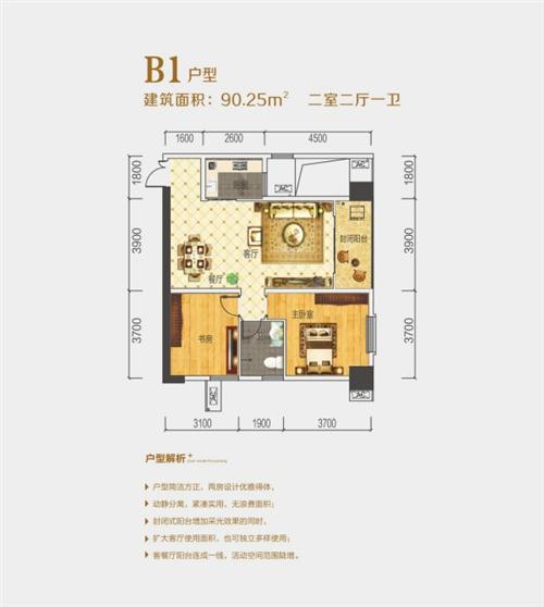 2室2厅1卫 面积:90平方米