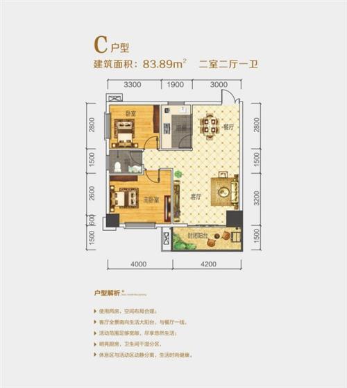 2室2厅1卫 面积:83平方米