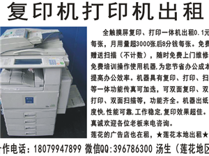莲花本地复印机,打印机,出租,租赁