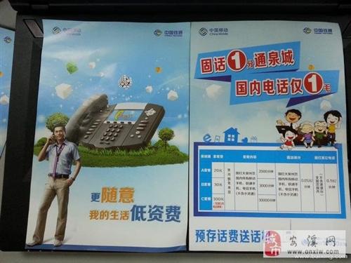 20元/月=送話機+2000分鐘泉城通話