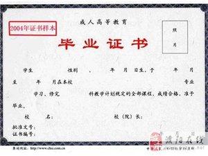 2014年河南成人高考开始报名啦