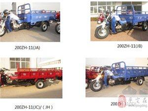 盂县福田五星三轮摩托车冰点销售7680元