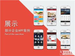 重庆APP定制,专业重庆网站建设,建网站多少钱,