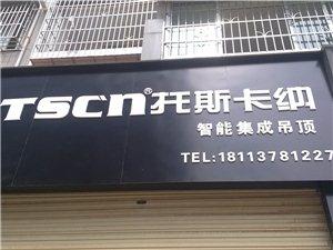 TSNC托斯卡納智能集成吊頂