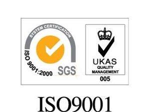 绍兴9001认证