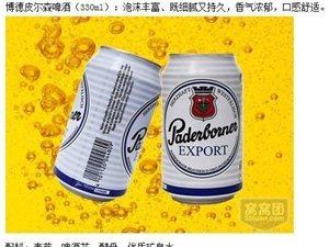 德国啤酒,一流的啤酒,百姓价格