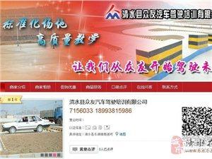 清水县众友驾校招聘启示