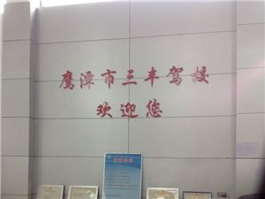 鷹潭三豐駕校火熱招生