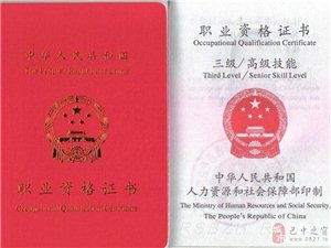 公共营养师、健康管理师国家职业资格认证