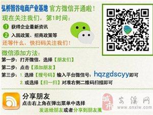 弘橋智谷電商產業園第六期電子商務免費培訓班開始招生