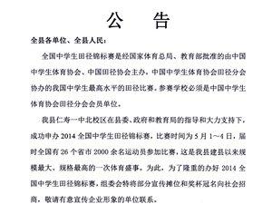2014全国中学生田径锦标赛奖杯冠名招商