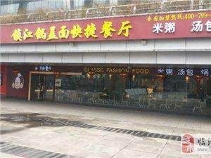 中国十大面条之经典食尚镇江锅盖面