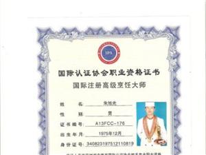 國際烹飪大師高級證書申報中
