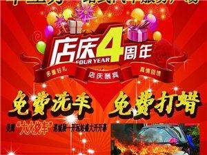 澳门太阳城网站车立方汽车服务广场5.1—5.3举行4周年店庆
