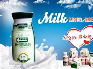 深圳瑞康時代鮮羊奶