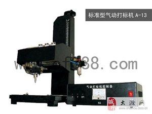 滁州市不锈钢标牌气动打码机设备