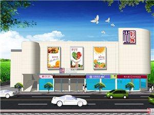熱烈祝賀尚好家超市強勢進駐皇圖嶺鎮