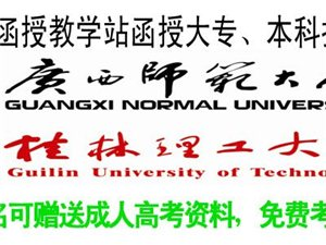 广西玉林成人高考函授专本科报考,免费赠送复习资料
