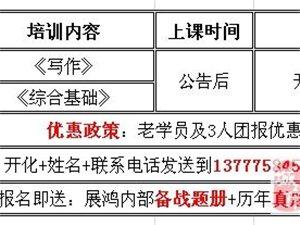 2014年浙江省開化縣事業單位招聘-展鴻教育