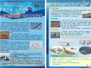 无人机飞控工程师定向就业培训班